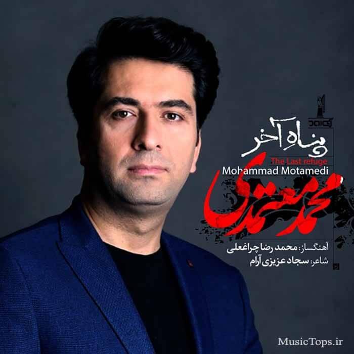 دانلود آهنگ جدید محمد معتمدی پناه آخر
