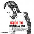 دانلود آهنگ جدید محمد زارع بعد تو