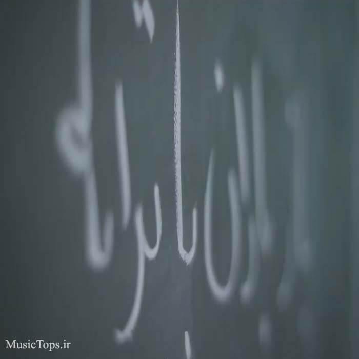 دانلود موزیک ویدیو جدید علی اصحابی بزن باران