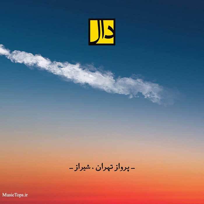 دانلود آهنگ جدیددال بند پرواز تهران شیراز