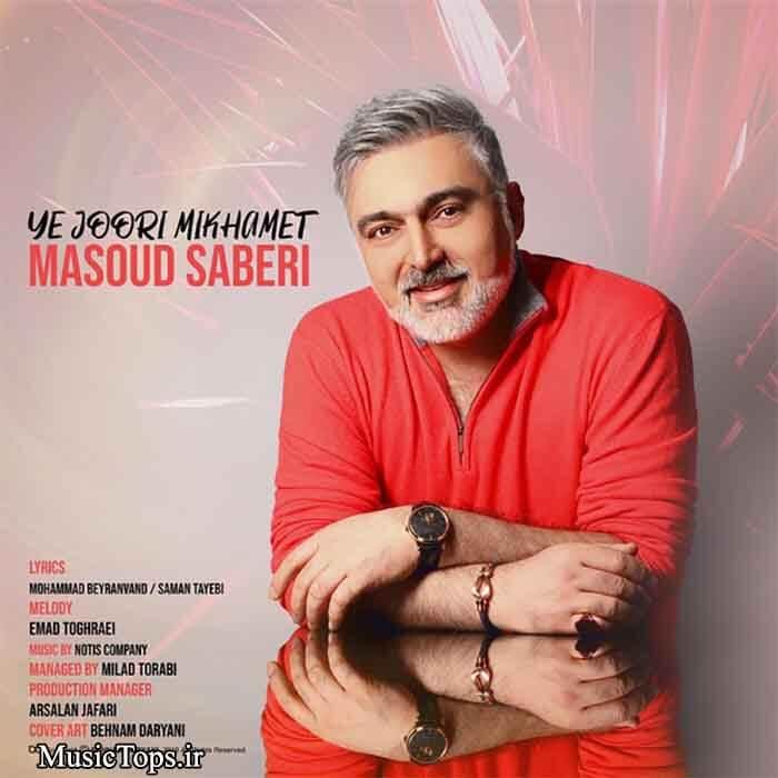 دانلود آهنگ جدید مسعود صابری یجوری میخوامت