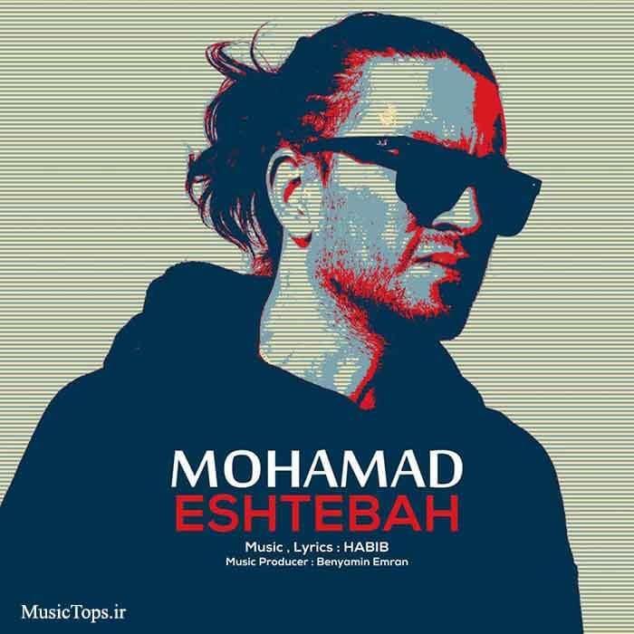 دانلود آهنگ جدید محمد اشتباه