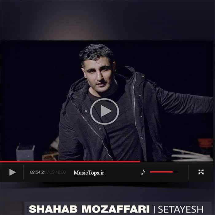 دانلود موزیک ویدیو جدید شهاب مظفری ستایش
