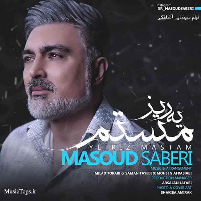 دانلود آهنگ جدید مسعود صابری یه ریز مستم