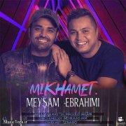 دانلود آهنگ جدیدمیثم ابراهیمی میخوامت