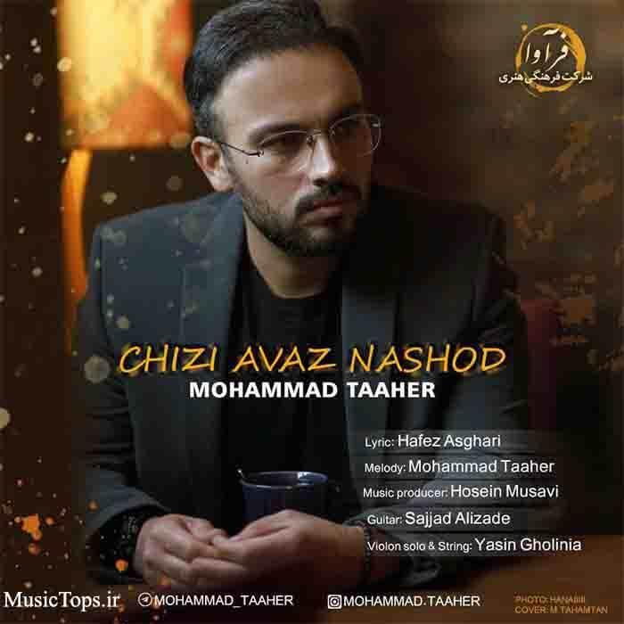 دانلود آهنگ جدید محمد طاهر چیزی عوض نشد