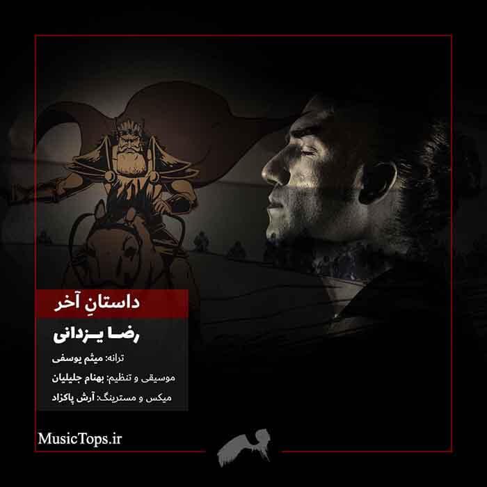 دانلود آهنگ و موزیک ویدیو داستان آخر رضا یزدانی