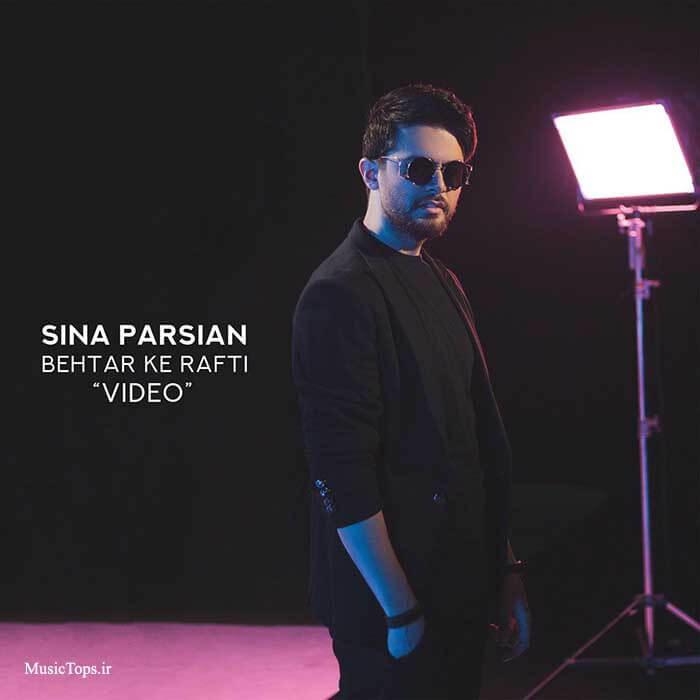 دانلود موزیک ویدیو جدید سینا پارسیان بهتر که رفتی