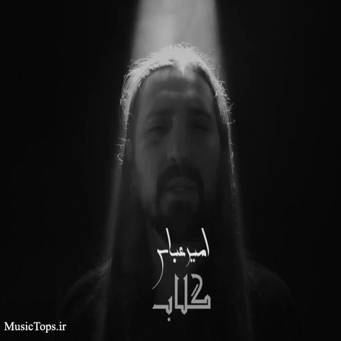 دانلود موزیک ویدیو جدید امیر عباس گلاب عرفان