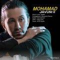 دانلود آهنگ جدید محمد جوونی 2