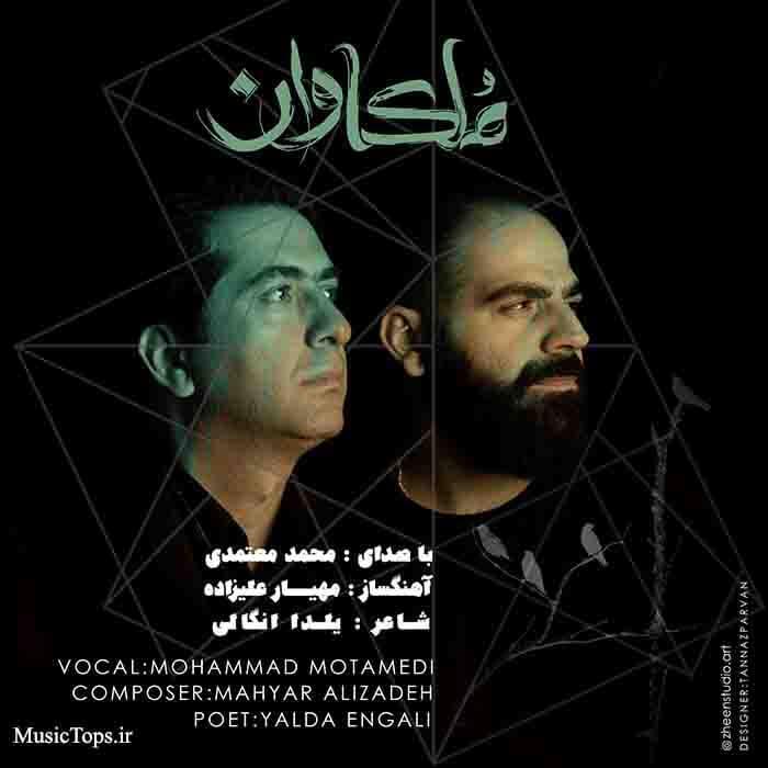 دانلود آهنگ جدید محمد معتمد ملکاوان