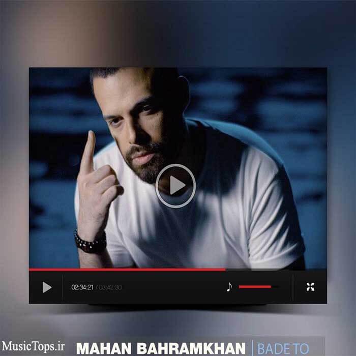 دانلود موزیک ویدیو جدید ماهان بهرام خان بعد تو
