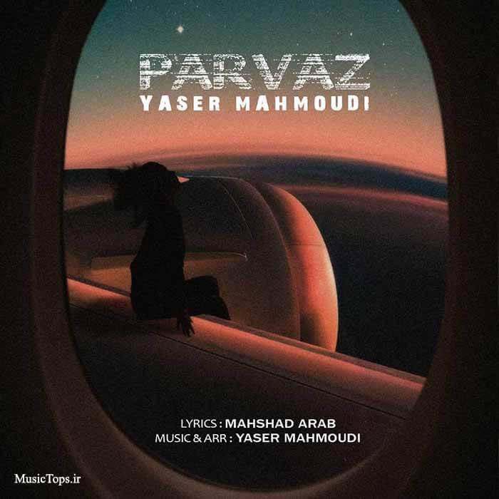دانلود آهنگ جدید یاسر محمودی پرواز