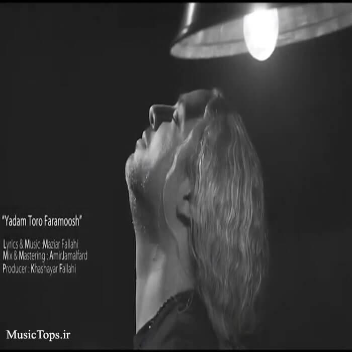 دانلود موزیک ویدیو جدید مازیار فلاحی یادم تورو فراموش