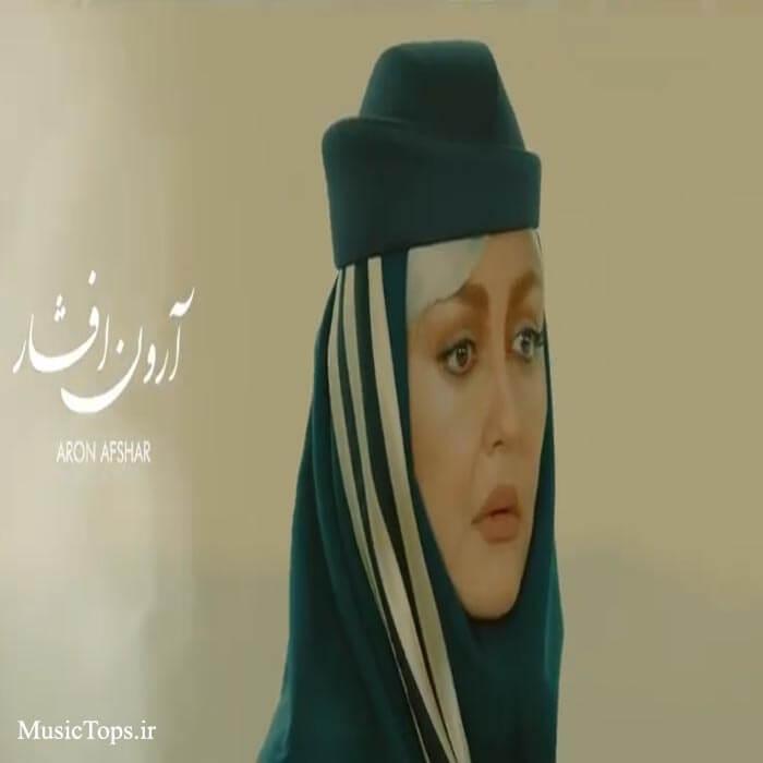 دانلود موزیک ویدیو جدید آرون افشار شب رویایی