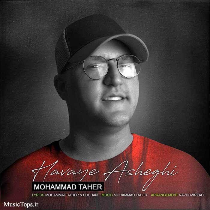 دانلود آهنگ جدید محمد طاهر هوای عاشقی