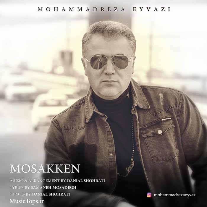 دانلود آهنگ جدید محمدرضا عیوضی مسکن