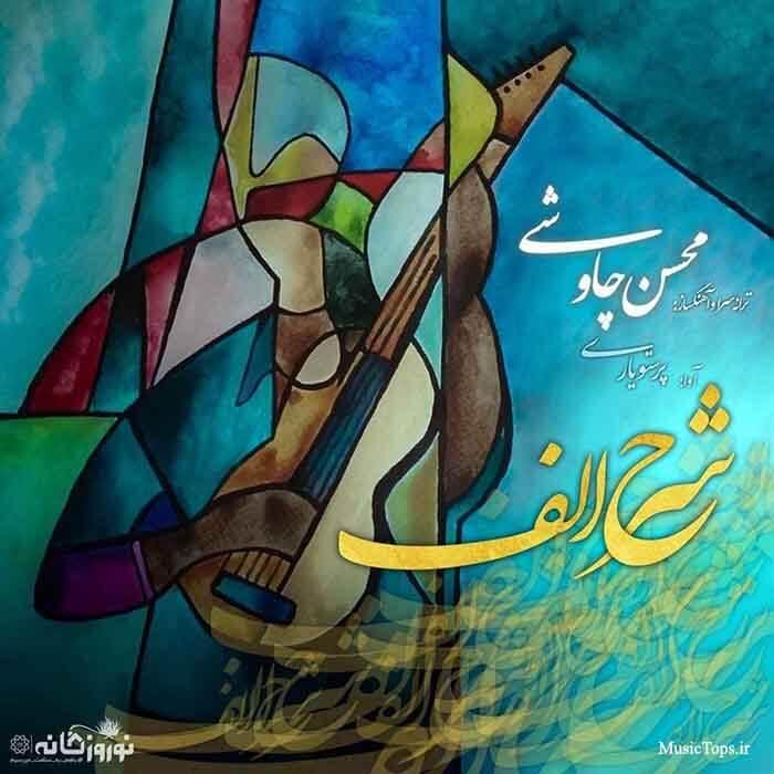 دانلود آهنگ جدید محسن چاوشی شرح الف