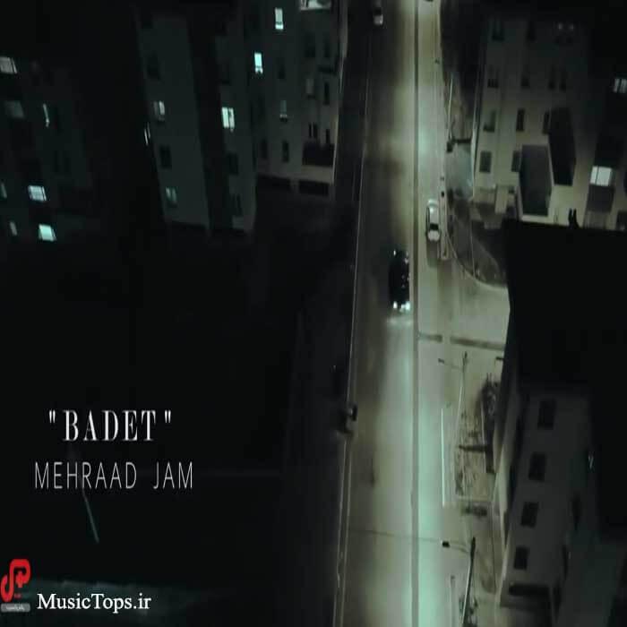 دانلود موزیک ویدیو جدید مهراد جم بعدت