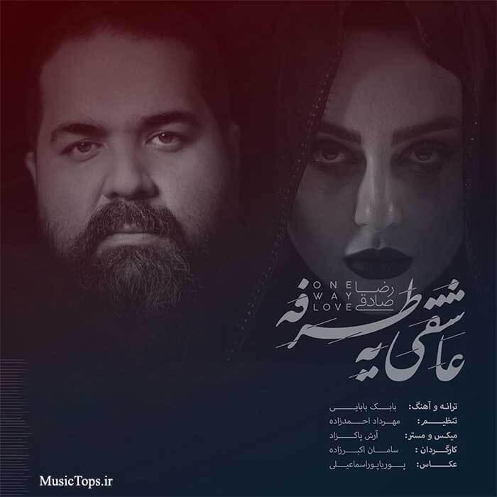 دانلود موزیک ویدیو جدید رضا صادقی عاشقی یه طرفه