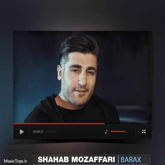 دانلود موزیک ویدیو جدید شهاب مظفری بر عکس