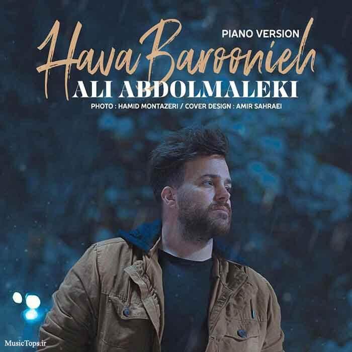 ورژن پیانو آهنگ هوا بارونیه علی عبدالمالکی