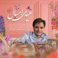 دانلود آهنگ جدید مجید اخشابی عیدی امسال
