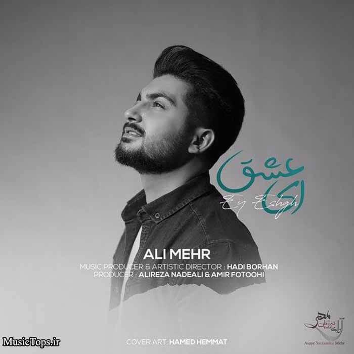 دانلود آهنگ جدید علی مهر ای عشق
