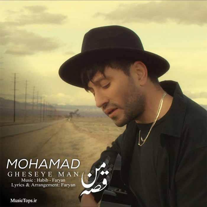 دانلود آهنگ جدید محمد قصه ی من