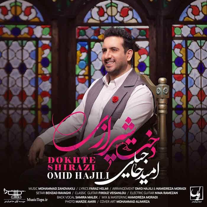 دانلود آهنگ جدید امید حاجیلی دخت شیرازی