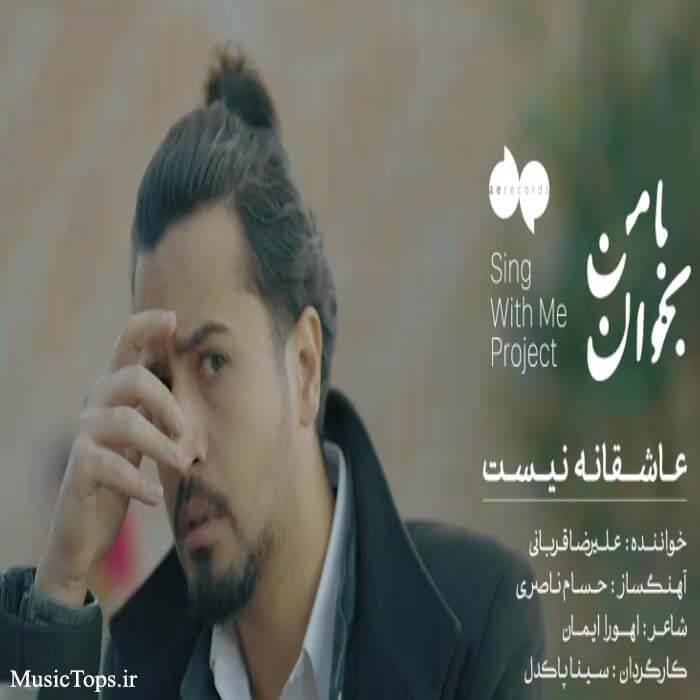 دانلود موزیک ویدیو جدید علیرضا قربانی عاشقانه نیست