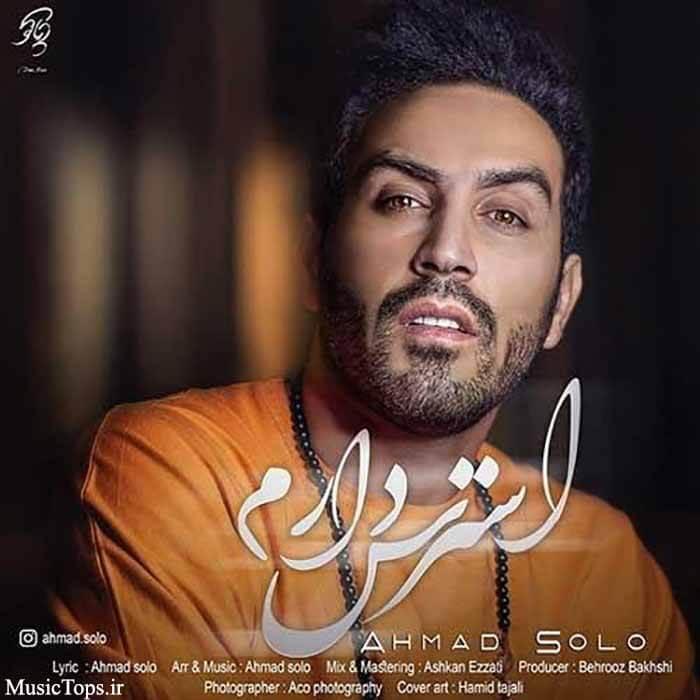 دانلود آهنگ جدید احمد سلو استرس دارم