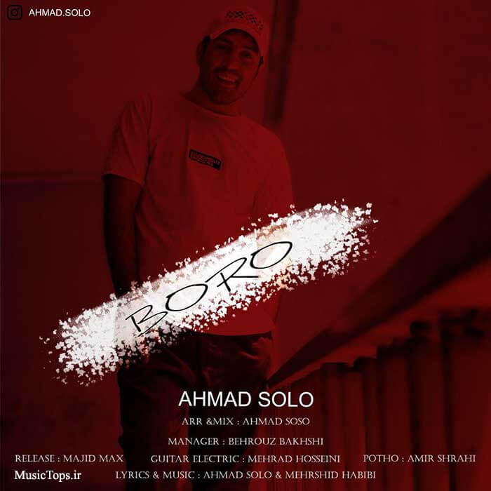 دانلود آهنگ جدید احمد سلو برو