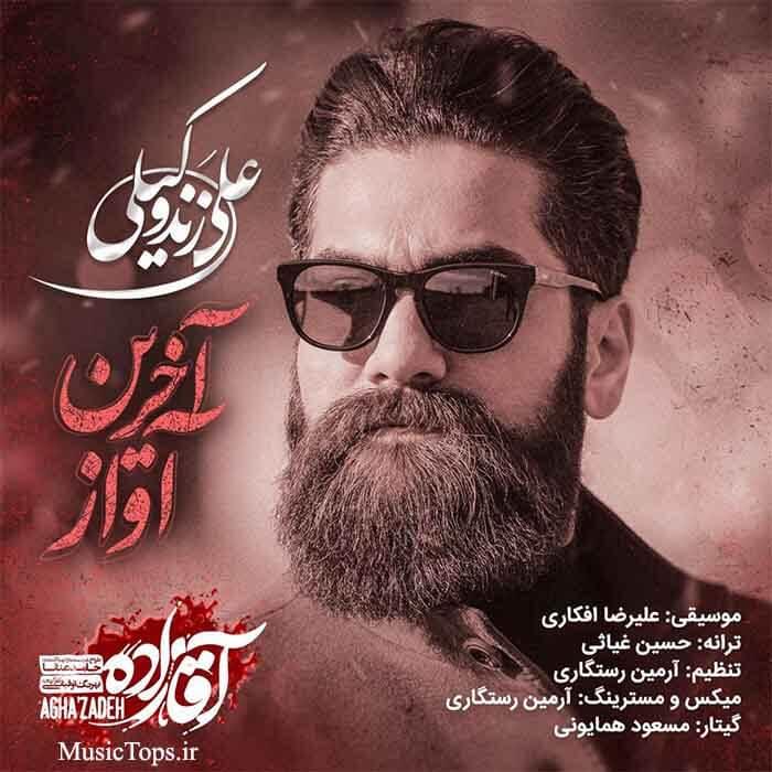 دانلود آهنگ جدید علی زند وکیلی آخرین آواز