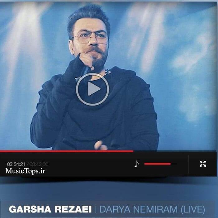 دانلود اجرای زنده آهنگ گرشا رضایی دریا نمیرم