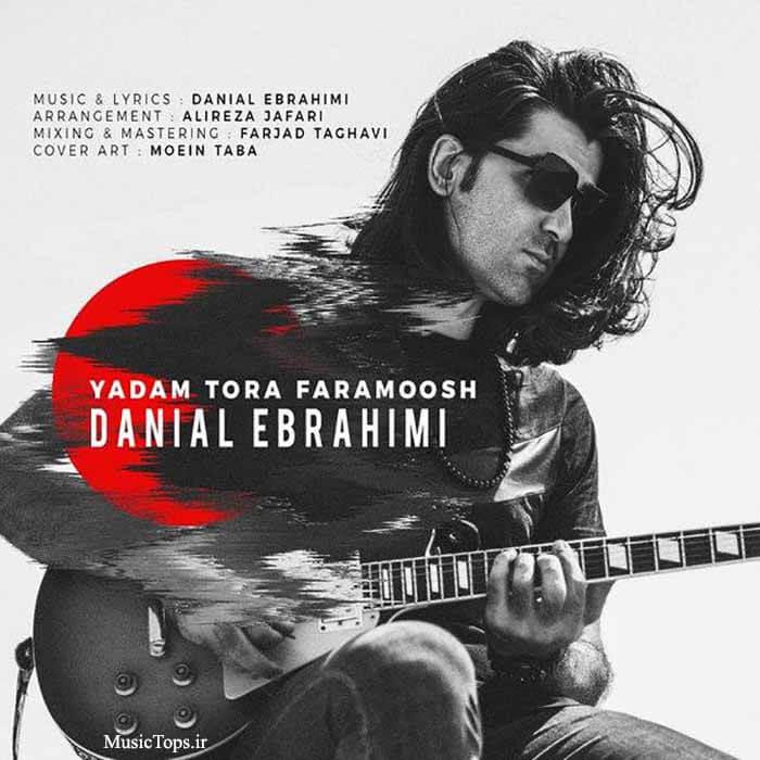 دانلود آهنگ جدید دانیال ابراهیمی یادم تو را فراموش
