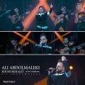 دانلود اجرای زنده آهنگ علی عبدالمالکی خوش به حالت