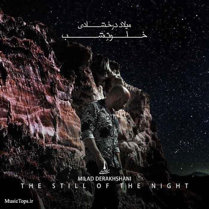 دانلود آهنگ جدید میلاد درخشانی خلوت شب