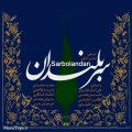 دانلود آهنگ جدید محمد معتمدی بهانه ای برای گریستن