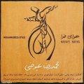 دانلود آهنگ جدید محمدرضا عیوضی هوای حوا