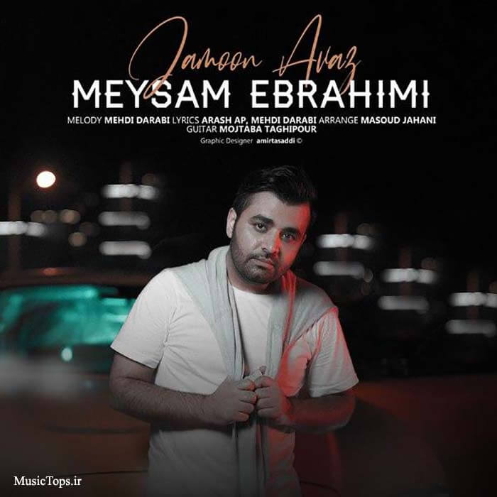 دانلود آهنگ جدید میثم ابراهیمی جامون عوض