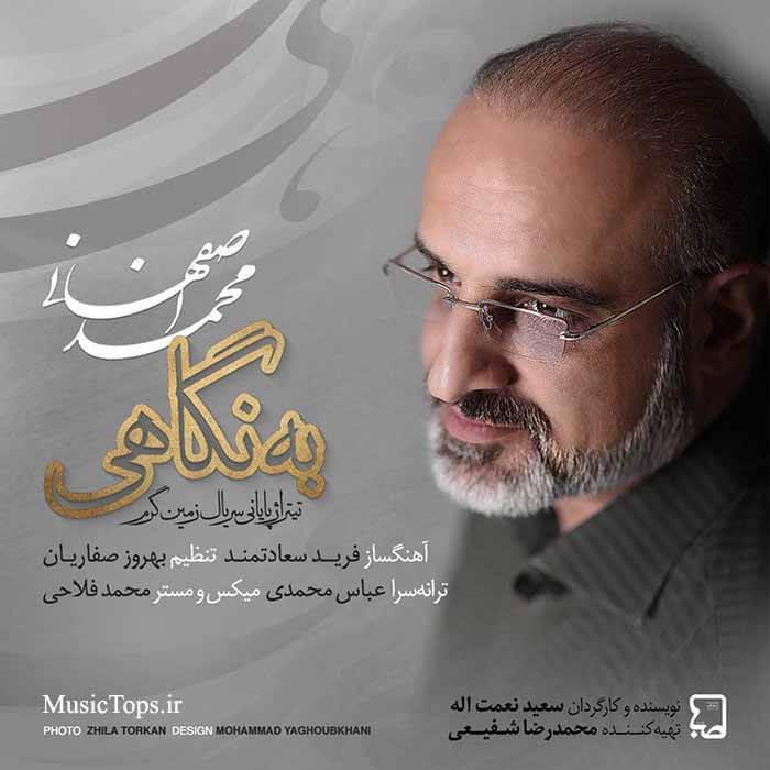 دانلود آهنگ جدید محمد اصفهانی به نگاهی