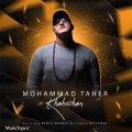 دانلود آهنگ جدید محمد طاهر خواهشا