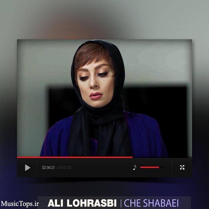 دانلود موزیک ویدیو جدید علی لهراسبی چه شبایی