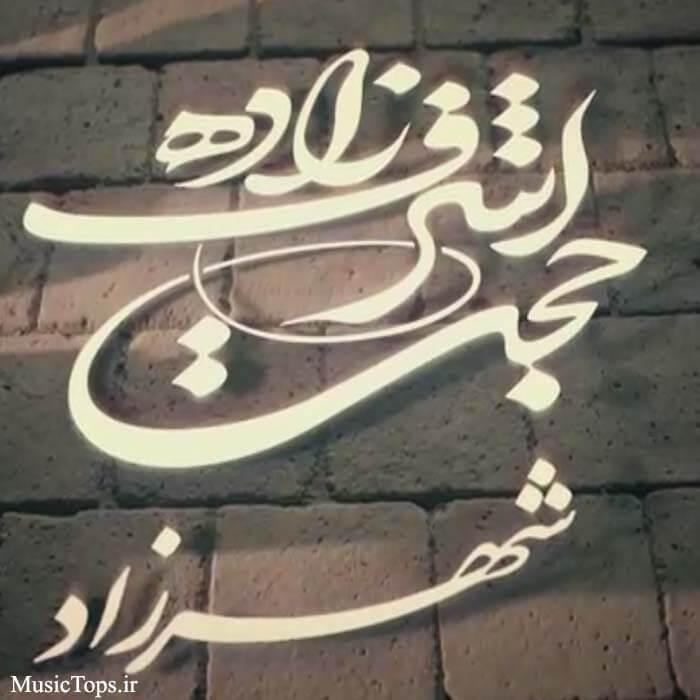 دانلود موزیک ویدیو جدید حجت اشرف زاده شهرزاد