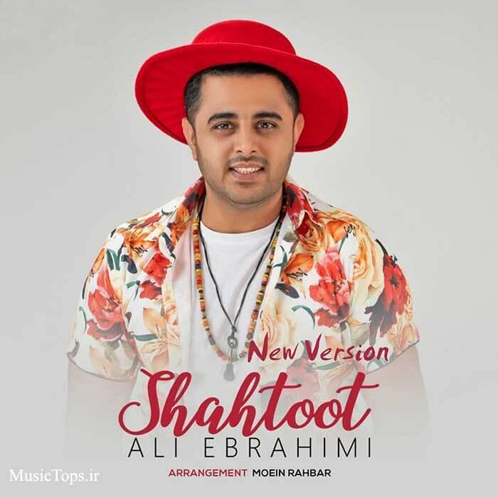 دانلود آهنگ جدید علی ابراهیمی شاه توت
