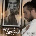 دانلود آهنگ محمد امشب شب مهتابه کیفیت اصلی MP3 + متن