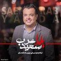 دانلود آهنگ سعید عرب یلدا کیفیت اصلی MP3 + متن