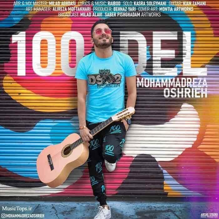 دانلود آهنگ محمدرضا عشریه صد دل کیفیت اصلی MP3 + متن