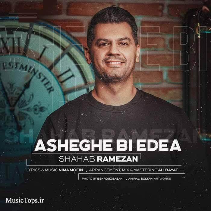 دانلود آهنگ شهاب رمضان عاشق بی ادعا کیفیت اصلی MP3 + متن
